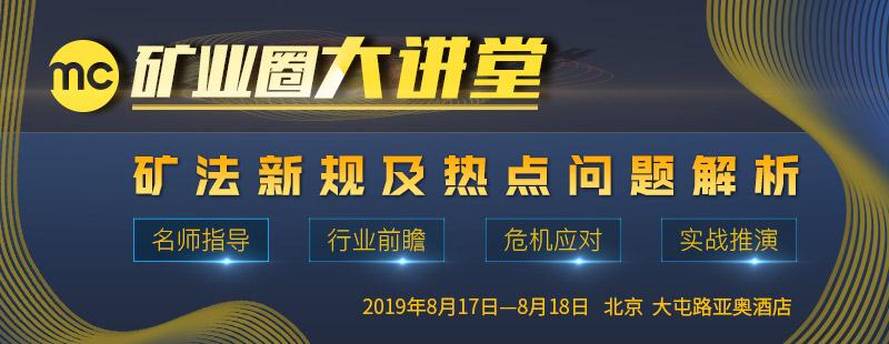2019矿业圈大讲堂