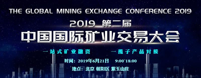 2019第二届国际矿业交易大会