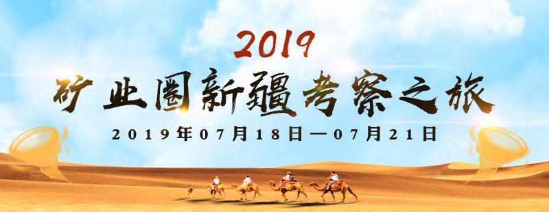 2019矿业圈新疆考察之旅
