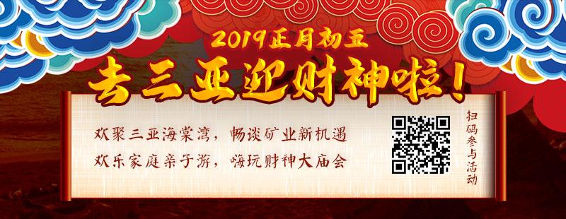 中国国际矿业交易大会