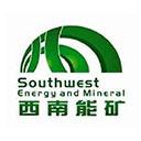 西南能矿集团公司
