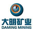 新疆大明矿业集团股份有限公司