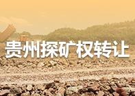 云南红河高品位铅锌矿